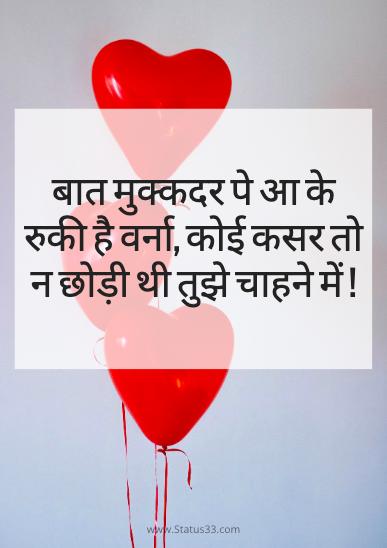 hindi status love