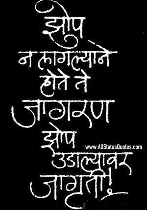 Marathi Status Image