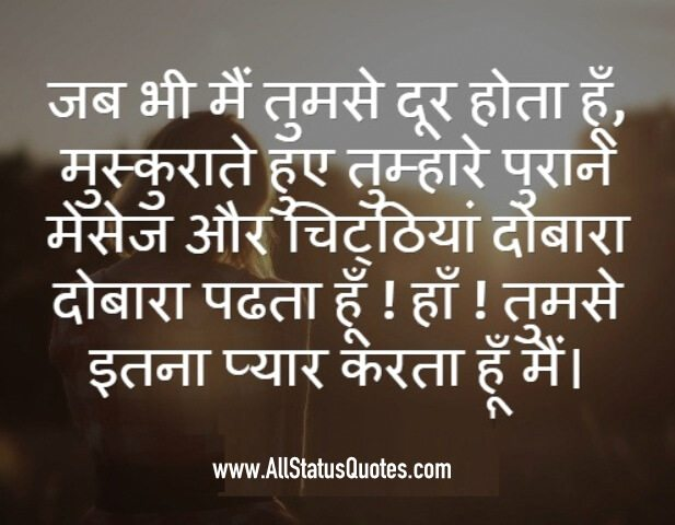 Hindi Love Status Image