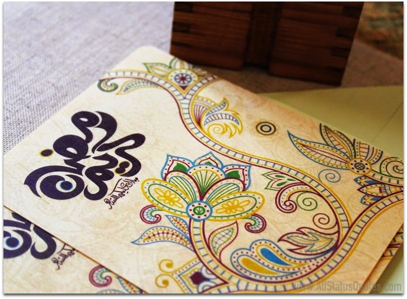 Ramadan Sms Text Messages Wishes Greeting Card Photo