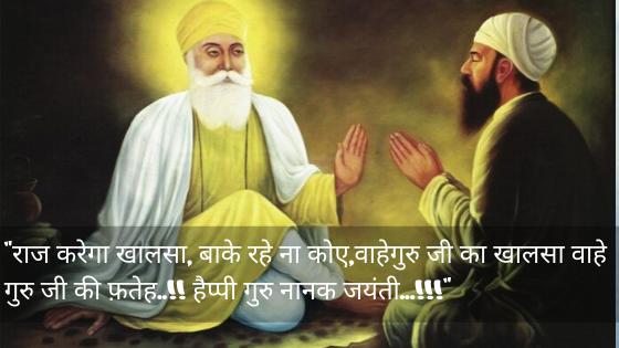 Guru Nanak Jayanti Image 2