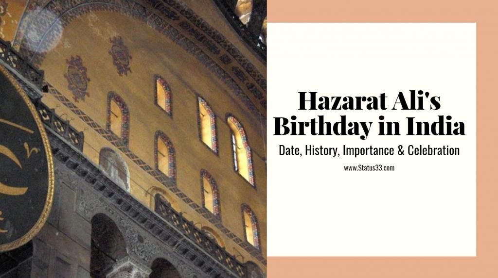 hazarat ali birthday