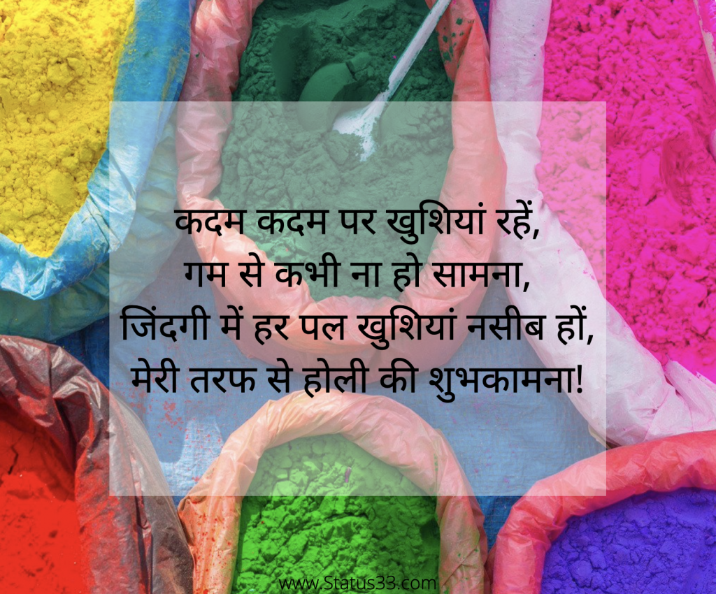 holi wishes in hindi image 2