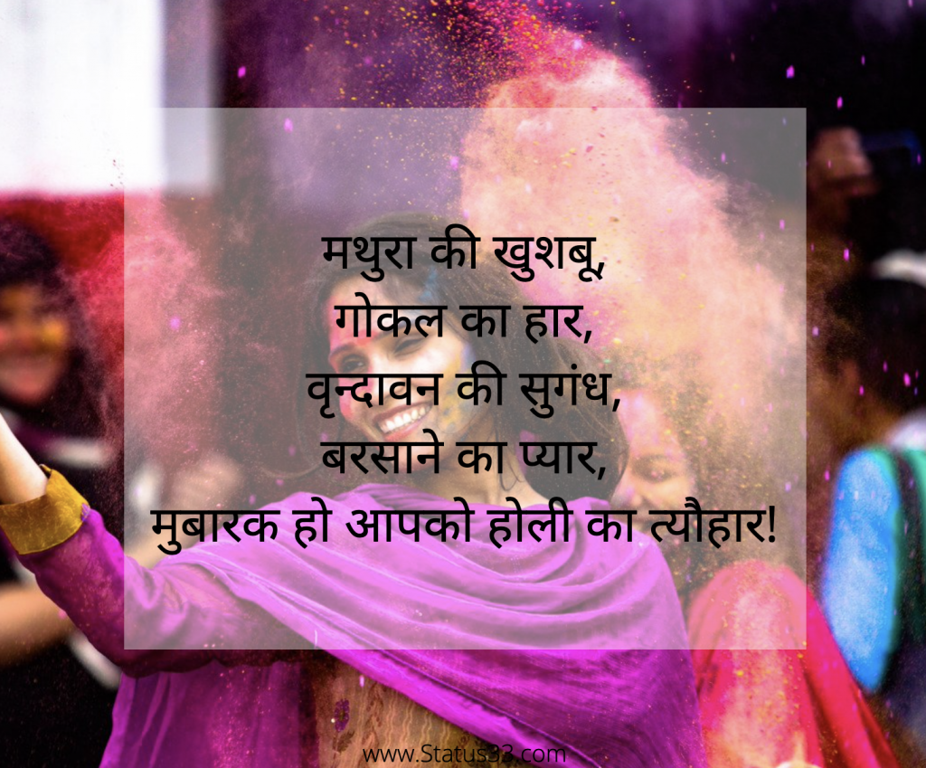 holi wishes in hindi image 1