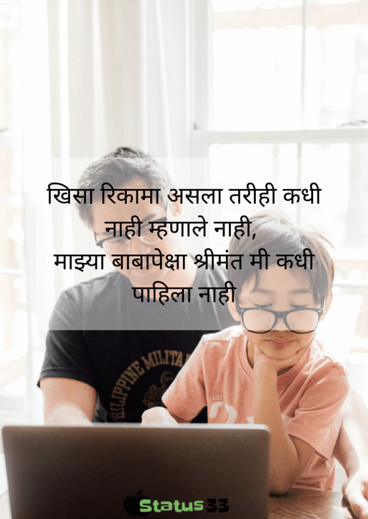 Happy Fathers Day status in marathi