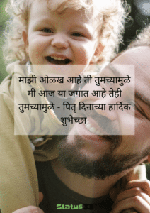 Happy Fathers Day wishes in marathi